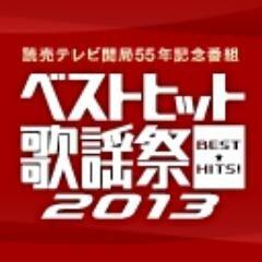 4d0872945461d856765c63464b0b6bcbベストヒット歌謡祭2013.jpg